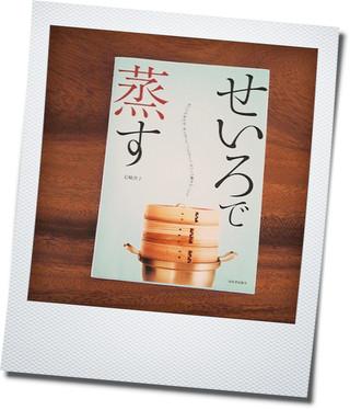 北海道産バーニャカウダとせいろ_e0214646_22322012.jpg