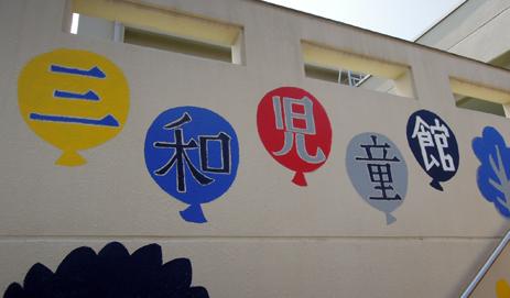 壁画を描こう!「3びきのかめ・1まんねんのぼうけん!」5.5_f0247351_8465661.jpg