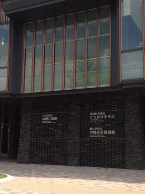 軽井沢の夏休み_a0163160_2154651.jpg