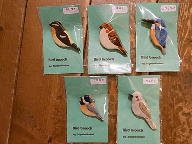 東急ハンズ インコと鳥の雑貨展。関西つうしん定休日です_d0322493_930922.jpg