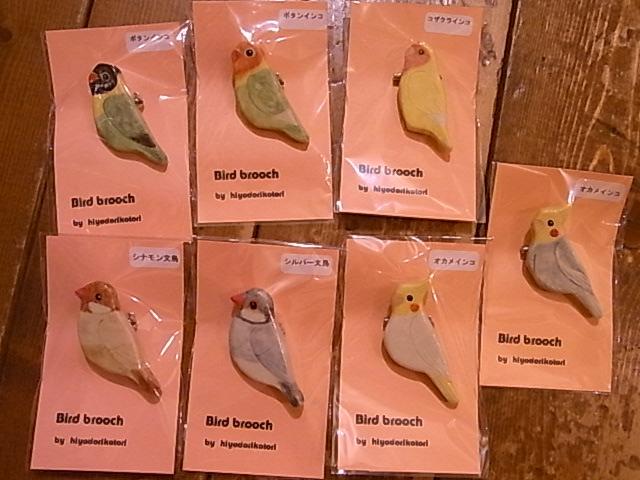 東急ハンズ インコと鳥の雑貨展。関西つうしん定休日です_d0322493_9314946.jpg