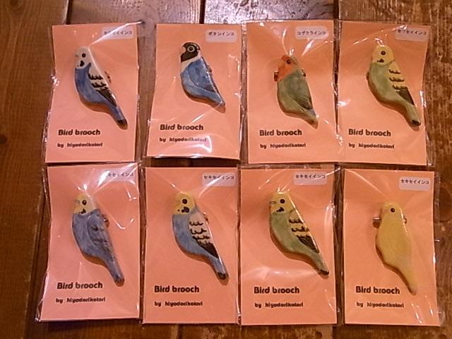 東急ハンズ インコと鳥の雑貨展。関西つうしん定休日です_d0322493_9322595.jpg