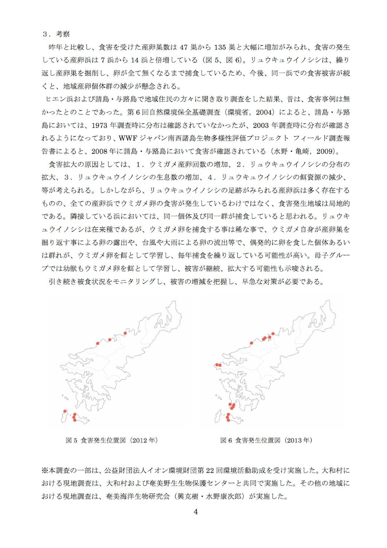 8/10 国直ウミガメミーティング_a0010095_23211617.jpg