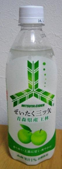 ぜいたく三ツ矢 青森県産 王林~三ツ矢祭りその11~足したな…_b0081121_5404272.jpg