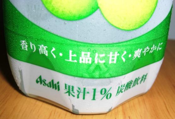 ぜいたく三ツ矢 青森県産 王林~三ツ矢祭りその11~足したな…_b0081121_5513457.jpg