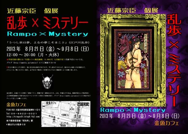 近藤宗臣個展「Rampo×Mystery」_a0093332_102518.jpg