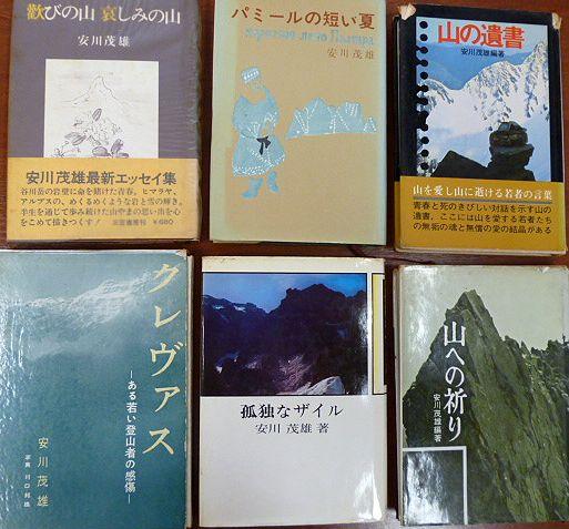 山の本と引越し_b0156456_164953.jpg