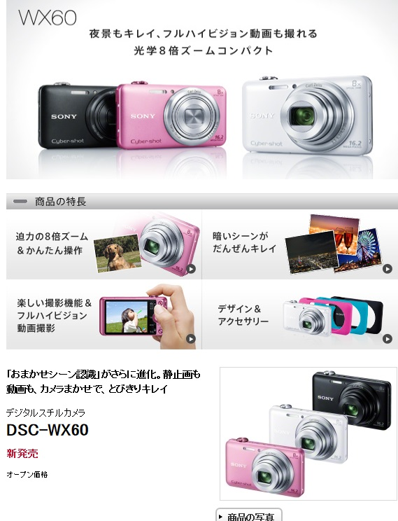 デジカメを昨日買った_d0061678_16162632.jpg