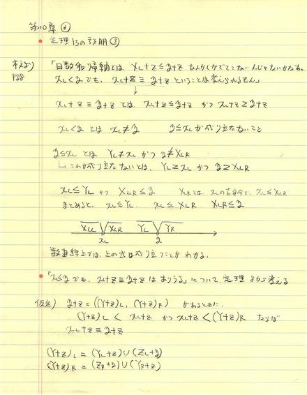 第10章-6 解題「至福の超現実数」48_d0164691_19345570.jpg