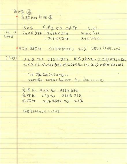第10章-8 解題「至福の超現実数」50_d0164691_19384523.jpg