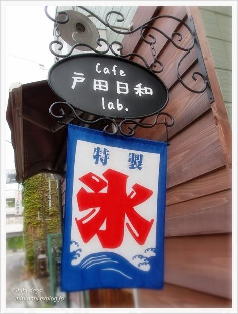 Cafe 戸田日和lab. で ポットラックパーティー♪_f0179404_7261468.jpg