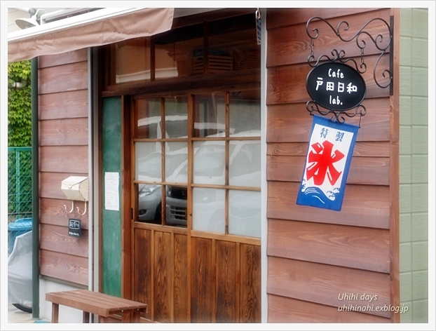 Cafe 戸田日和lab. で ポットラックパーティー♪_f0179404_7263124.jpg