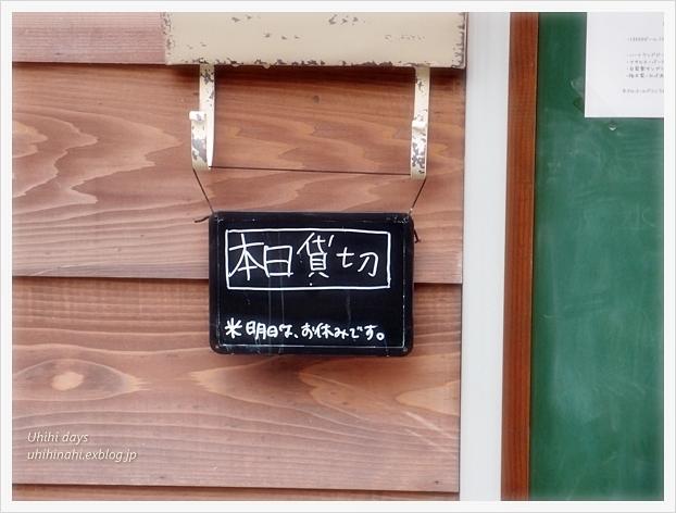 Cafe 戸田日和lab. で ポットラックパーティー♪_f0179404_7274430.jpg