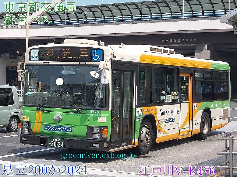 東京都交通局 V-K476_e0004218_2051225.jpg