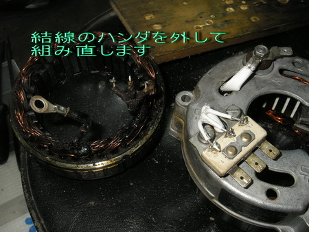 R100RS+クマガヤ 整備点検 (充電回路の交換)_e0218639_105557100.jpg