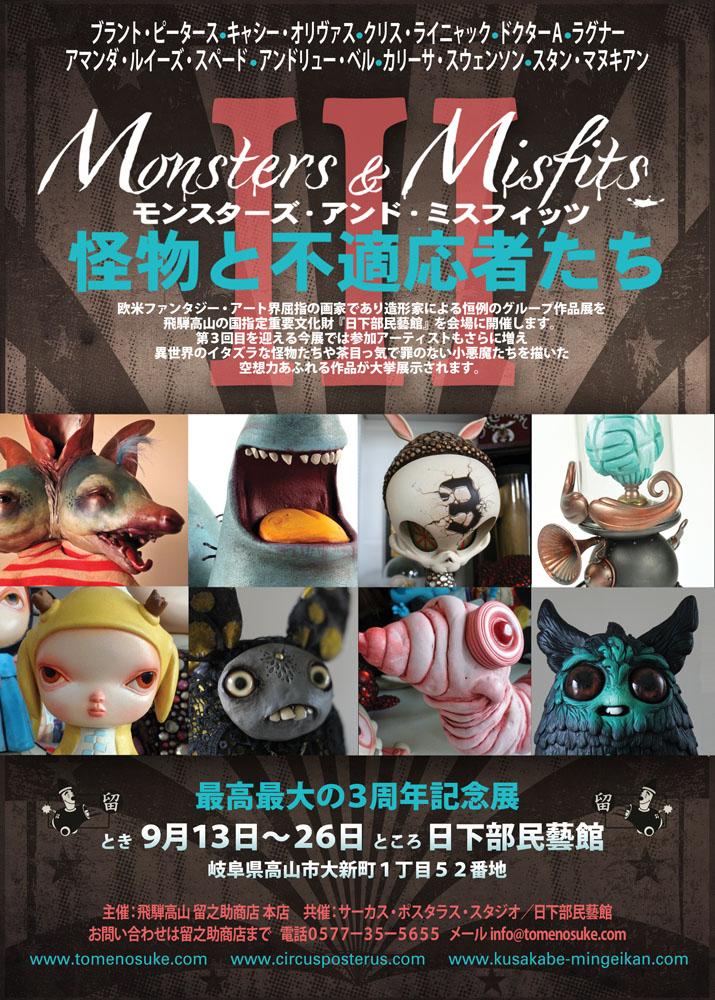 Monsters & Misfits III、ポスター出来_a0077842_9562591.jpg