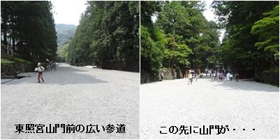 富士山と日光の旅 その3_a0084343_1741477.jpg