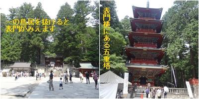 富士山と日光の旅 その3_a0084343_17424949.jpg