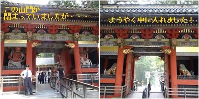 富士山と日光の旅 その3_a0084343_17431858.jpg