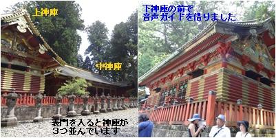 富士山と日光の旅 その3_a0084343_17434017.jpg