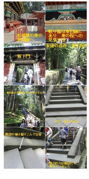 富士山と日光の旅 その3_a0084343_17493648.jpg