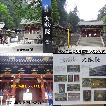 富士山と日光の旅 その3_a0084343_1752242.jpg
