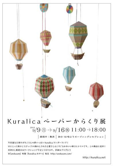 9/9(月)〜16(祝・月)Kuralica ペーパーからくり展_c0217045_1893782.jpg