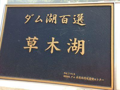群馬県黒保根村草木湖付近_a0175348_12261679.jpg