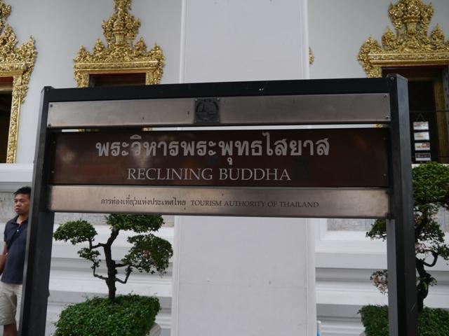 タイへ行く。⑥ ~リクライニング・ブッダ~_f0232060_1534175.jpg