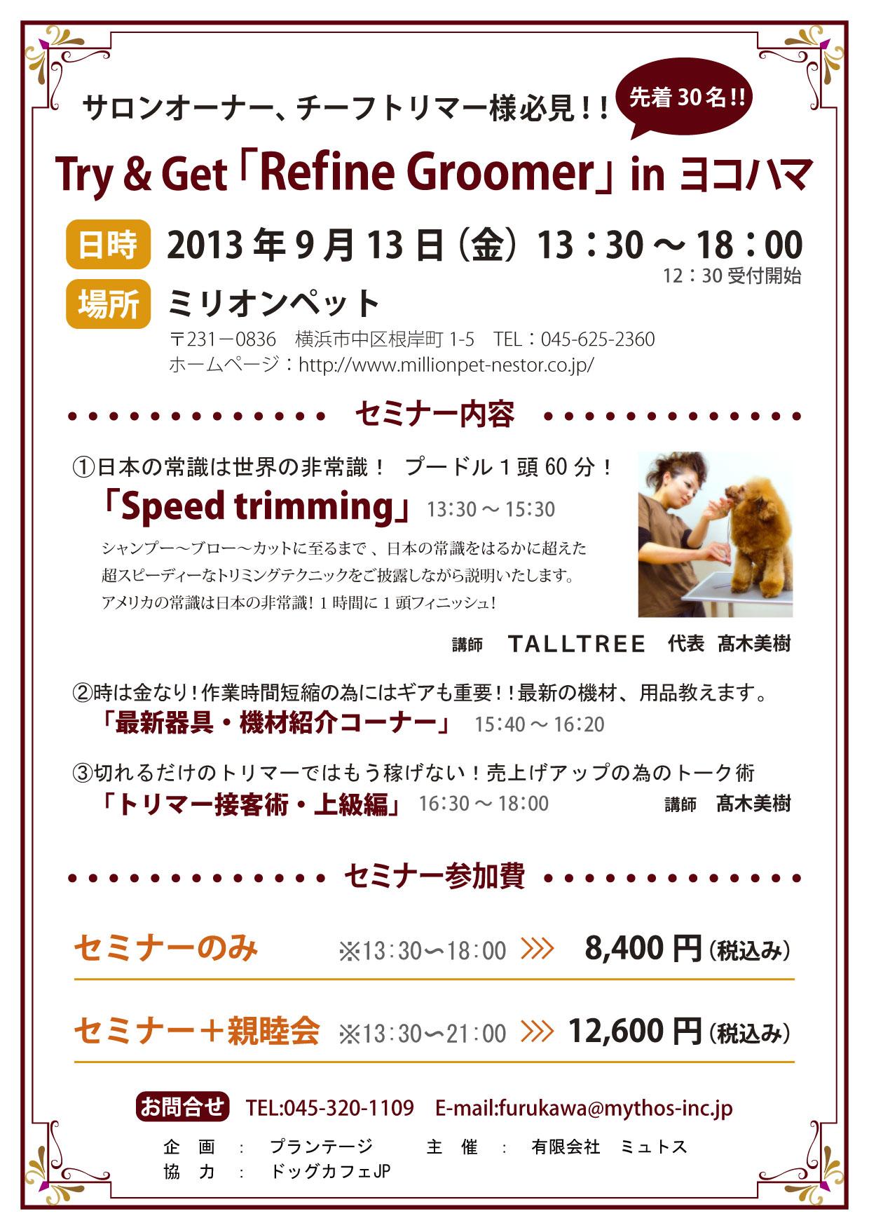 実演セミナー 9月13日 IN 横浜 _a0257961_17263580.jpg