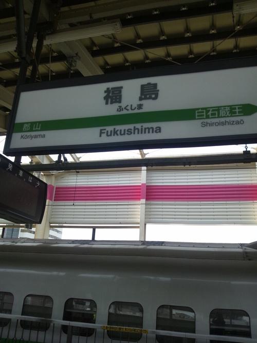 【第1306回】福島に来ました_d0180476_12352075.jpg