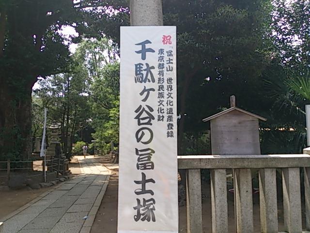 『鳩森富士』_a0075684_17213417.jpg