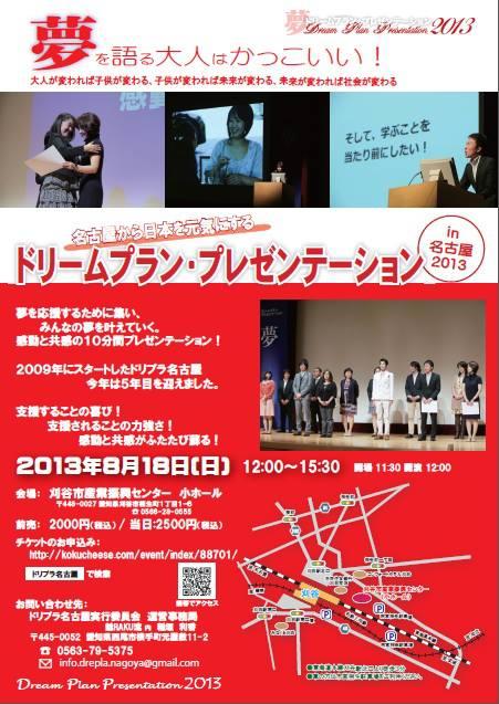 8月18日(日)は、ドリームプラン・プレゼンテーション in 名古屋 2013_e0142585_18434124.jpg