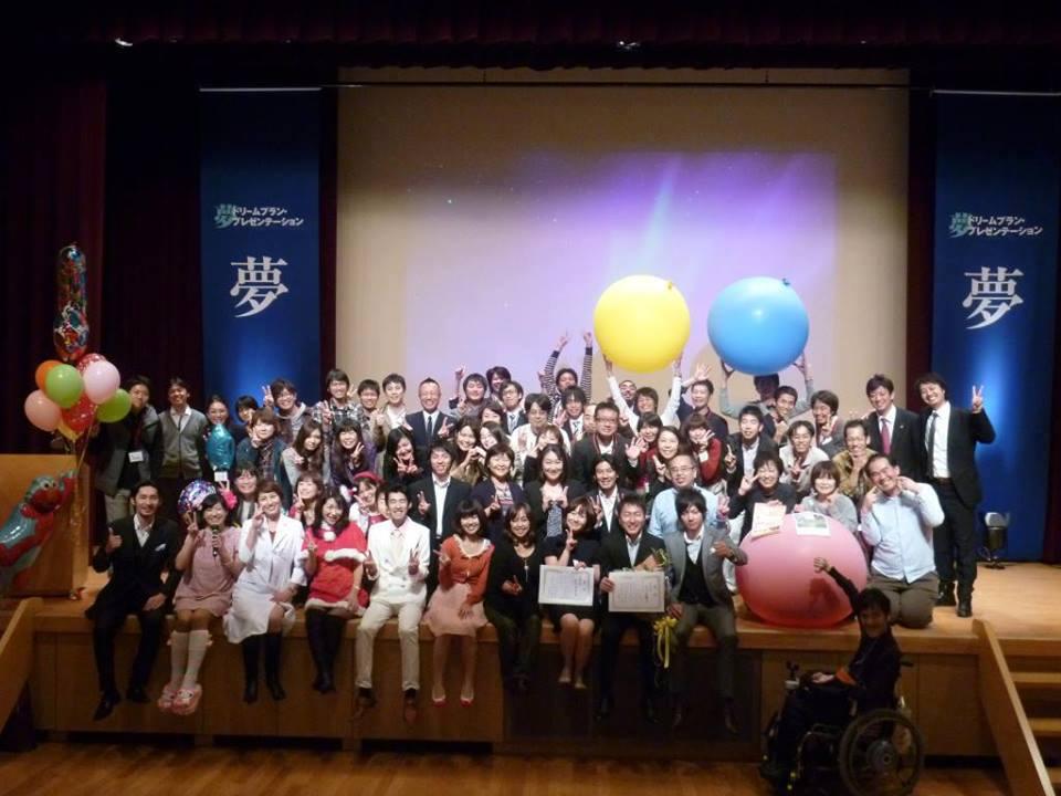 8月18日(日)は、ドリームプラン・プレゼンテーション in 名古屋 2013_e0142585_18441275.jpg
