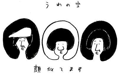 8/25(日) 平井正也×ふちがみとふなと @ うわの空_b0125413_1433518.jpg