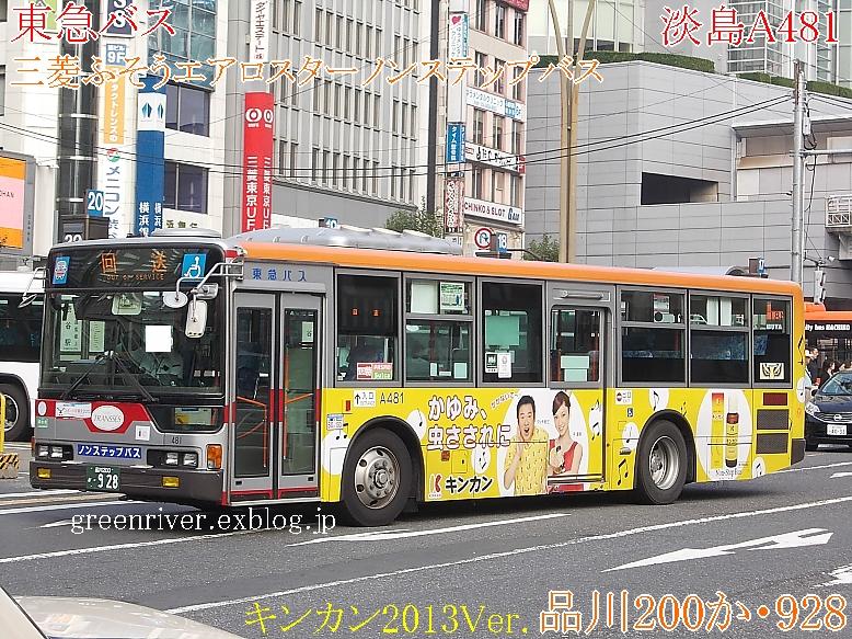 東急バス A481_e0004218_2155460.jpg