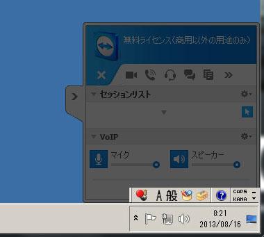遠隔地のパソコンを経由して観測所の音を聴く_c0061727_9103023.jpg