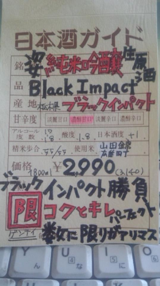 【日本酒】 姿 純米吟醸 無濾過生原酒 Black Impact 限定 24BY_e0173738_11141785.jpg