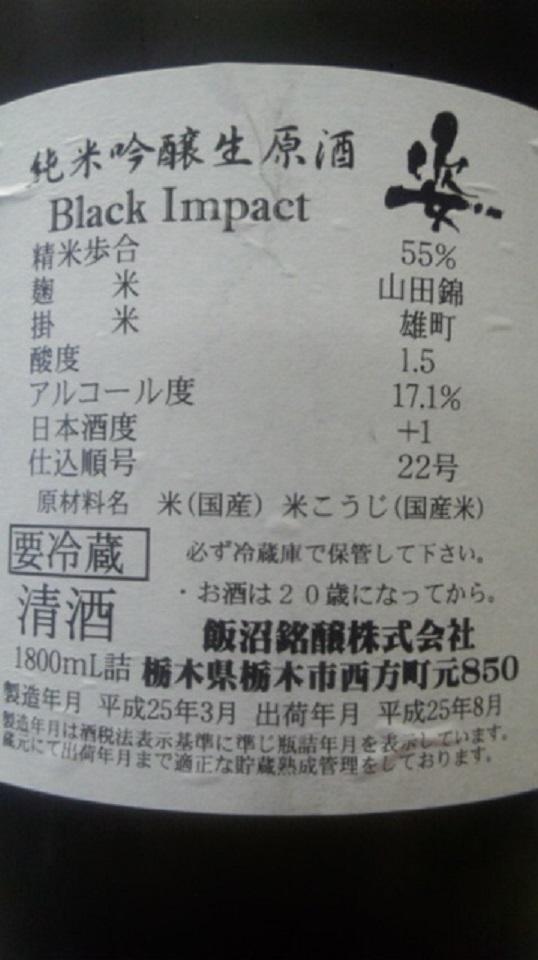 【日本酒】 姿 純米吟醸 無濾過生原酒 Black Impact 限定 24BY_e0173738_1114880.jpg
