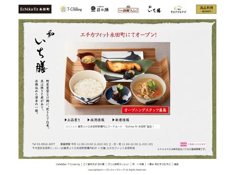 店舗ロゴ : 「和 いち膳」様_c0141944_0101879.jpg