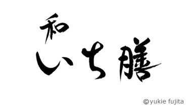店舗ロゴ : 「和 いち膳」様_c0141944_010784.jpg