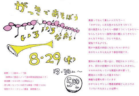 8/29(木)楽器であそぼう!いろいろなおと vol.1_c0217045_19272986.jpg
