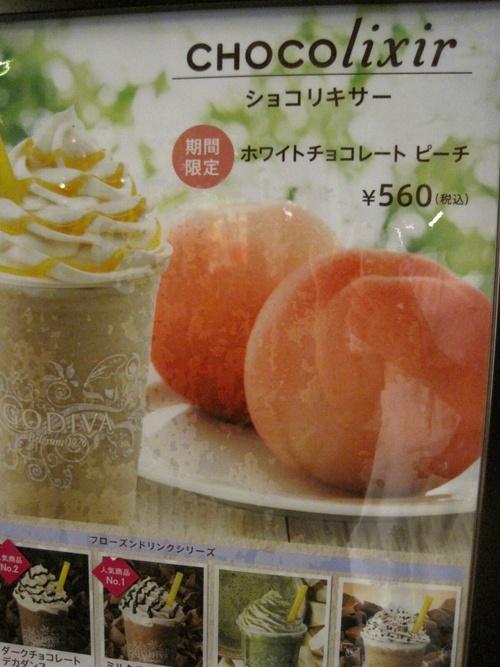 GODIVA❤ショコリキサー / 矢ヶ崎公園・花火見物♪_f0236260_22133281.jpg