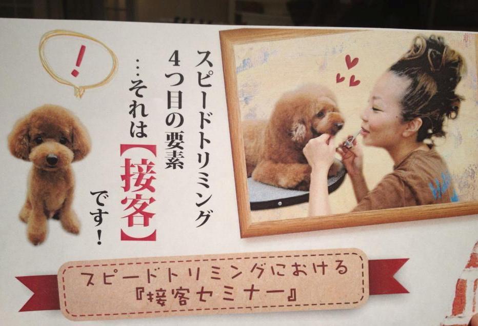 接客セミナー IN 大阪  10月16日_a0257961_10313289.jpg