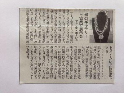 繊研新聞 20130708_f0156861_11235992.jpg