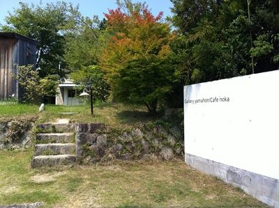 伊賀 gallery yamahon / cafe noka へ_c0128375_17262096.jpg