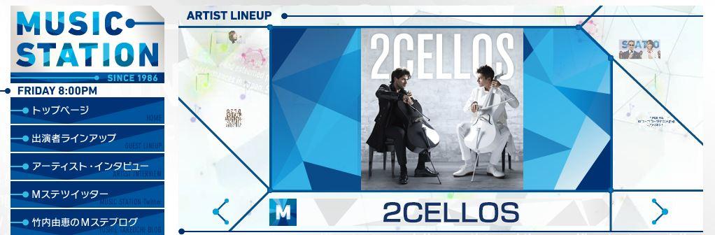 8月23日(金) ミュージックステーション出演 #2CELLOS _b0064176_2232016.jpg