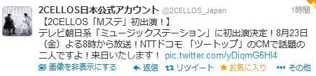 8月23日(金) ミュージックステーション出演 #2CELLOS _b0064176_225495.jpg