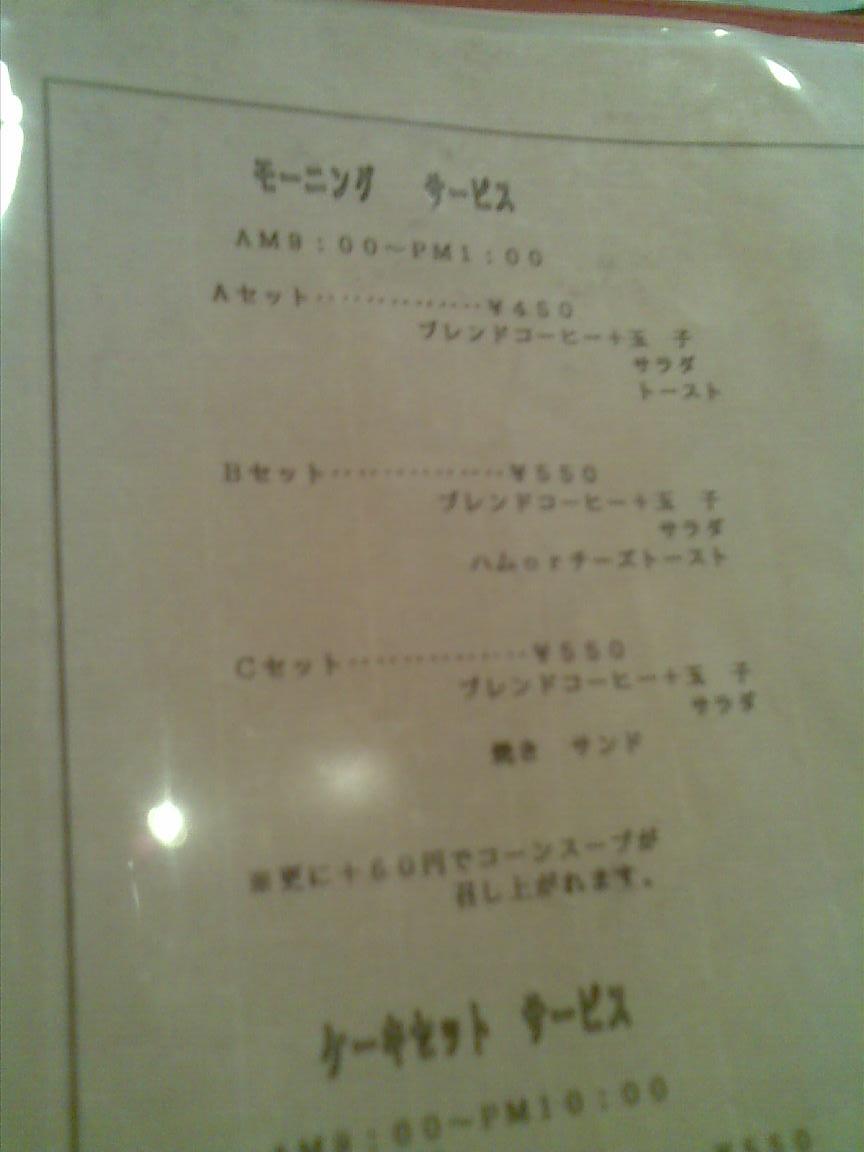 叔父いきつけ朝霞の某喫茶でモーニング&聖愛勝利を見る_d0061678_2351592.jpg