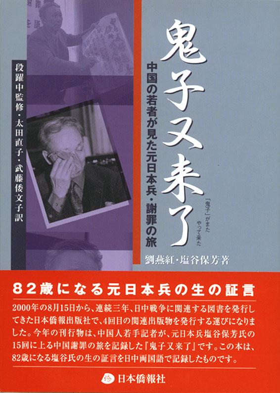91歳の元日本兵、『「鬼子」がまたやって来た』著者塩谷保芳が安倍さんの式辞を批判_d0027795_108762.jpg